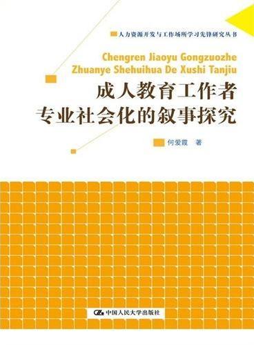 成人教育工作者专业社会化的叙事探究(人力资源开发与工作场所学习先锋研究丛书)