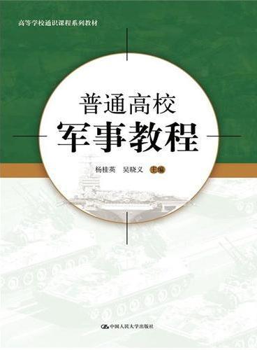 普通高校军事教程(高等学校通识课程系列教材)