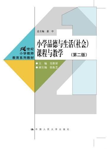 小学品德与生活(社会)课程与教学(第二版)(21世纪小学教师教育系列教材)