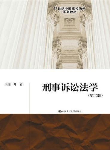 刑事诉讼法学(第二版)(21世纪中国高校法学系列教材)