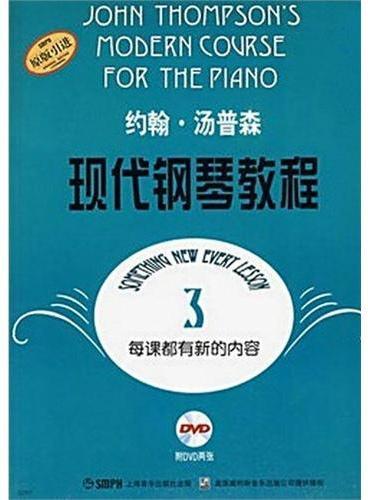 约翰.汤普森现代钢琴教程3(附DVD二张)