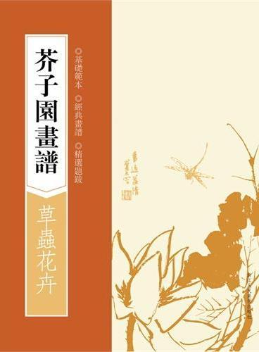 芥子园画谱:草虫花卉(基础范本,经典画谱,精选题跋)