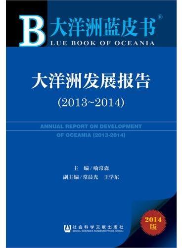 大洋洲蓝皮书:大洋洲发展报告(2013-2014)