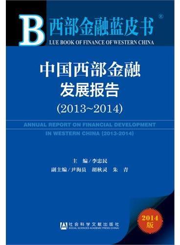 西部金融蓝皮书:中国西部金融发展报告(2013~2014)