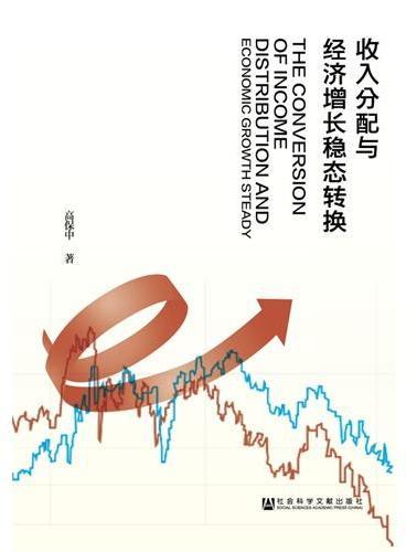 收入分配与经济增长稳态转换