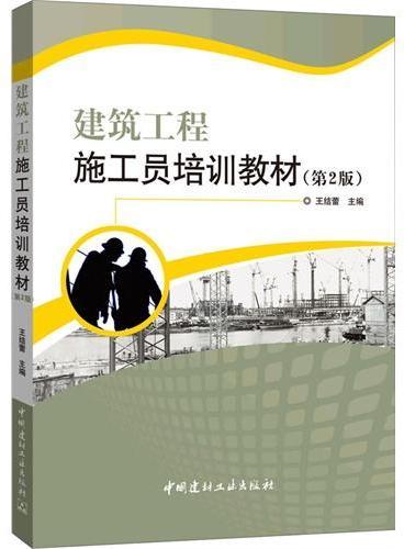 建筑工程施工员培训教材(第2版)