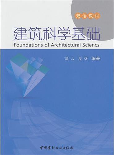建筑科学基础