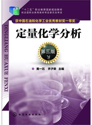 定量化学分析(黄一石)(第三版)