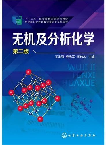 无机及分析化学(王永丽)(第二版)