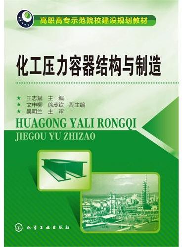 化工压力容器结构与制造(王志斌)