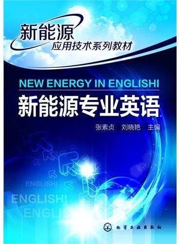 新能源专业英语(张素贞)