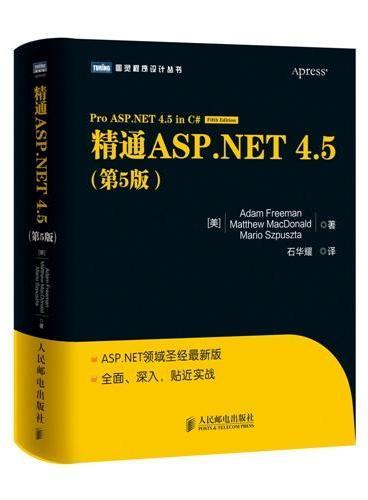 精通ASP.NET 4.5(第5版)