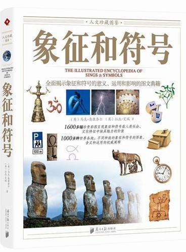 《象征和符号》国内唯一详尽介绍象征和符号的图文典籍。1600多幅珍贵彩图,收录全球1000多种象征和符号的权威解读,领略这些神秘信号背后独具魅力的文化价值。