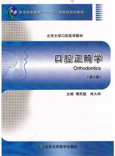口腔正畸学(第2版)(北京大学口腔医学教材)