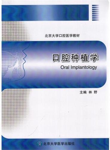 口腔种植学(北京大学口腔医学教材)