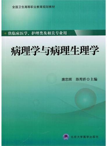 病理学与病理生理学(大专)