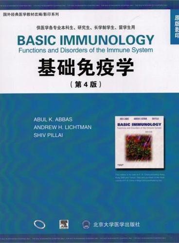 基础免疫学(第4版)(原版影印)(E)