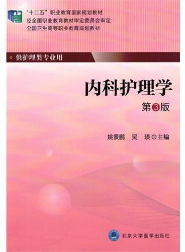 """内科护理学(第3版)(大专""""十二五"""")"""