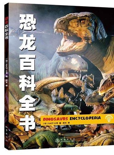 恐龙百科全书(小爱因斯坦科学馆)(恐龙世界超级明星全集,精彩手绘插图+珍贵的考古照片)小萌童书