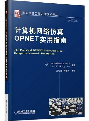 计算机网络仿真OPNET实用指南(国际信息工程先进技术译丛)