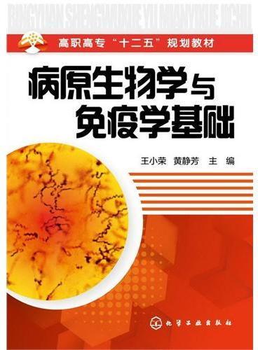 病原生物学与免疫学基础(王小荣)