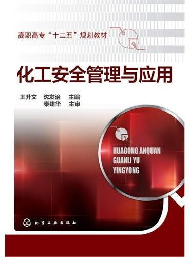 化工安全管理与应用(王升文)
