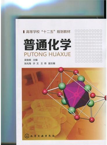 普通化学(吴俊森)
