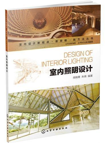 室内设计新视点·新思维·新方法丛书--室内照明设计