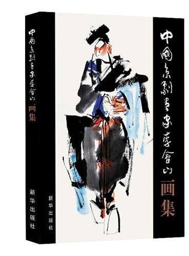 中国京剧画家李会山