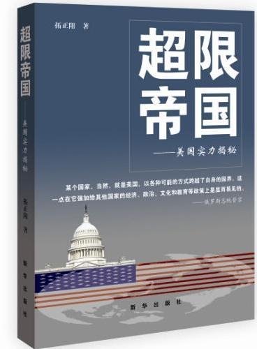 超限帝国——美国实力揭秘