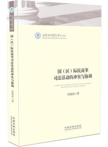 国(区)际民商事司法活动的冲突与协调:上海对外经贸大学法学文库