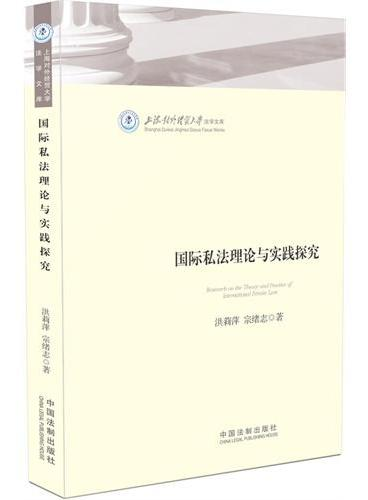 国际私法理论与实践探究:上海对外经贸大学法学文库