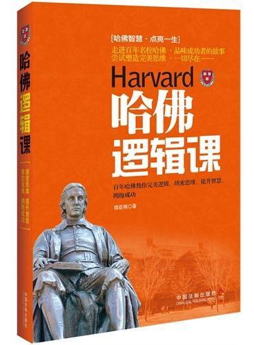 哈佛逻辑课(塑造完美逻辑、缜密思维,尽在哈佛逻辑课!百年名校带你缜密思考问题、对待人生,教你如何做人做事,走向成功!)