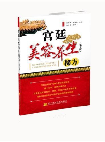 宫廷美容养生秘方(第2版)