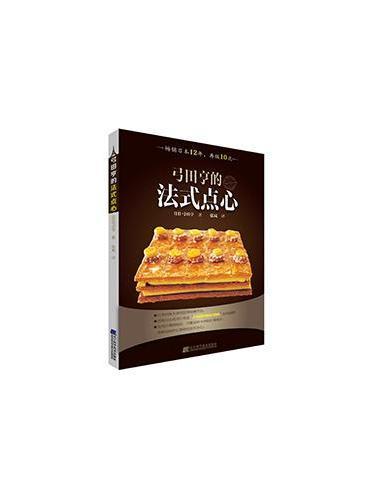 弓田亨的法式点心(一本书风靡日本12年,再版10次,烘焙大师弓田亨经典著作,必学必看的法式点心教科书)