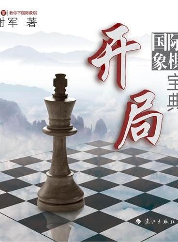国际象棋开局宝典:世界棋后谢军教你下国际象棋