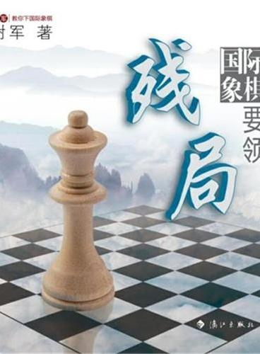 国际象棋残局要领:世界棋后谢军教你下国际象棋