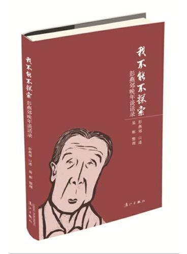我不能不探索——彭燕郊晚年谈话录:著名诗人彭燕郊晚年的人生回想录、文学谈话录