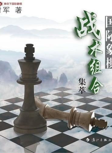 国际象棋战术集萃:世界棋后谢军教你下国际象棋