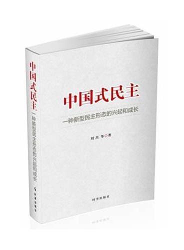 中国式民主—— 一种新型民主形态的兴起和成长