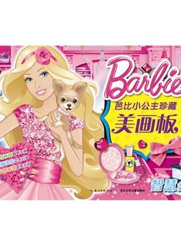 芭比小公主珍藏美画板:智慧公主