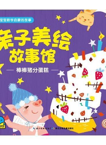 亲子美绘故事馆:棒棒猪分蛋糕