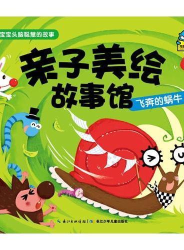 亲子美绘故事馆:飞奔的蜗牛