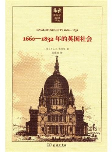 1660-1832年的英国社会