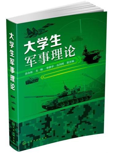 大学生军事理论(苏永彬)
