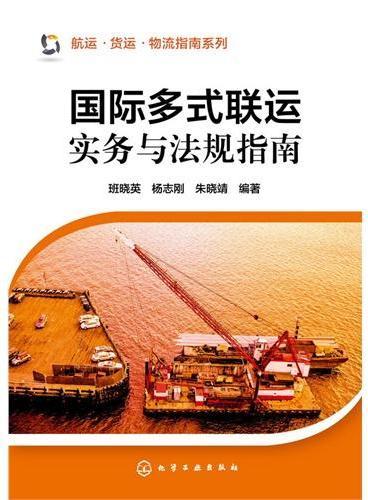 航运·货运·物流指南系列--国际多式联运实务与法规指南