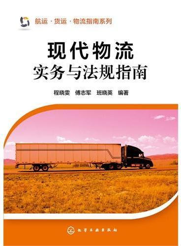 航运·货运·物流指南系列--现代物流实务与法规指南