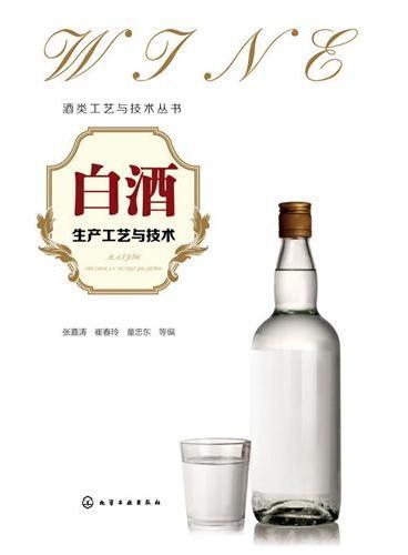酒类工艺与技术丛书--白酒生产工艺与技术