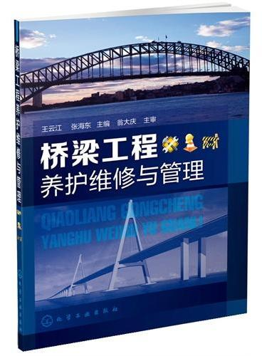 桥梁工程养护维修与管理