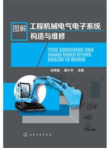 图解工程机械电气电子系统构造与维修